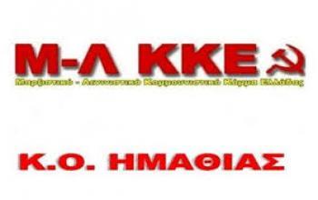 Ανακοίνωση της Κ.Ο Ημαθίας του Μ-Λ ΚΚΕ για την πορεία της πανδημίας και τα έκτακτα περιοριστικά μέτρα