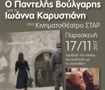 Ο Παντελής Βούλγαρης και η Ιωάννα Καρυστιάνη στο ΚινηματοΘέατρο ΣΤΑΡ την Παρασκευή