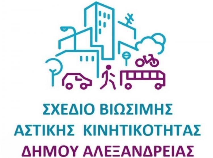 Και οι πολίτες συμμετέχουν στη Διαβούλευση για το προτεινόμενο πακέτο μέτρων της 3ης Φάσης της υλοποίησης του ΣΒΑΚ του Δ.Αλεξάνδρειας