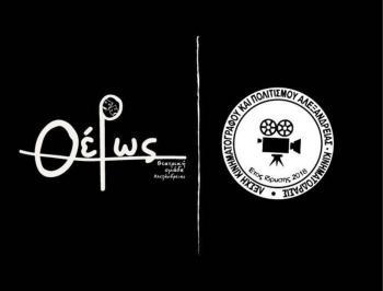 Λέσχη κινηματογράφου και πολιτισμού Αλεξάνδρειας
