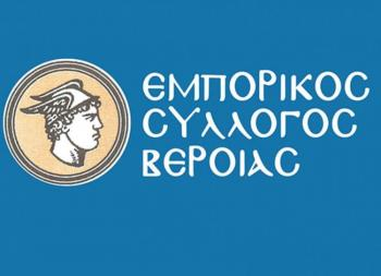 Εκλογές για νέο διοικητικό συμβούλιο στον Εμπορικό Σύλλογο Βέροιας