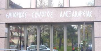 Εκλογές Εμπορικού Συλλόγου Αλεξάνδρειας