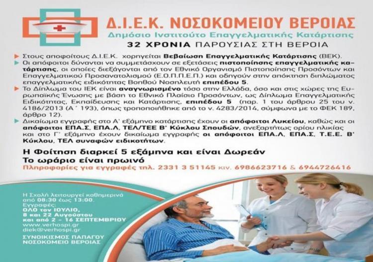 Εγγραφές στο δημόσιο ΙΕΚ Νοσοκομείου Βέροιας- Τμήμα βοηθών νοσηλευτών