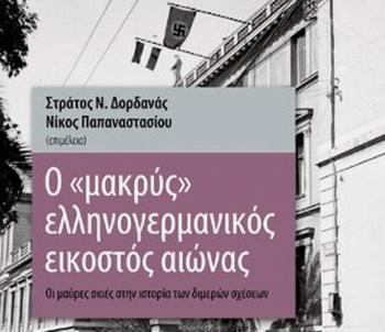 """«Ο """"μακρύς"""" ελληνογερμανικός εικοστός αιώνας», βιβλιοπαρουσίαση από τον Δ. Ι. Καρασάββα"""