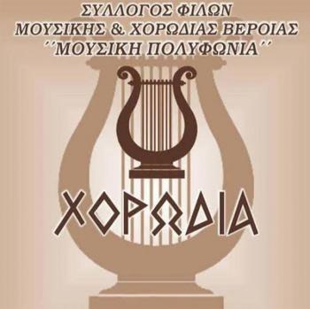 Έναρξη εγγραφών νέων μελών στη μικτή χορωδία ενηλίκων του Συλλόγου Φίλων Μουσικής και Χορωδίας Βέροιας «Μουσική Πολυφωνία»