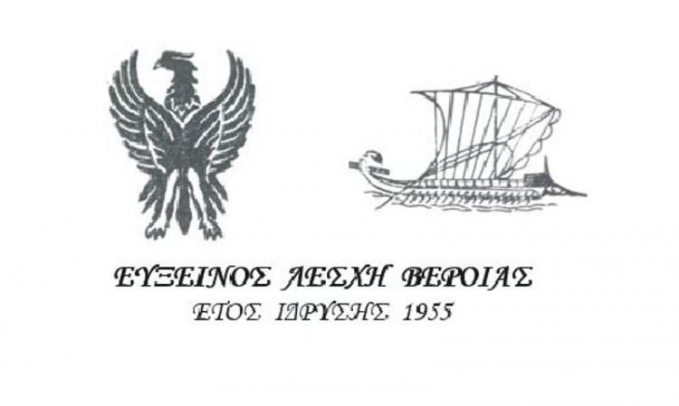 Εύξεινος Λέσχη Βέροιας : Μαθήματα αγγείου-Χειλίαβριν