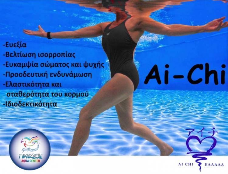 Μαθήματα Ai Chi στο νερό από τον Πήγασο