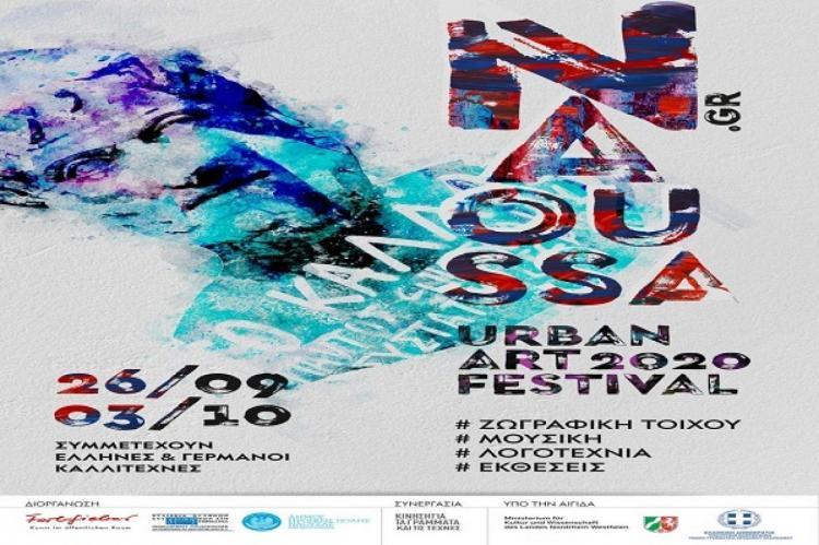 «Naoussa Urban Art Festival 2020» : Διεθνές Φεστιβάλ Αστικής Τέχνης στη Νάουσα