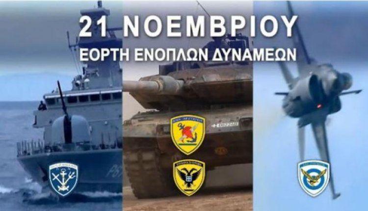 Εκδήλωση στο πλαίσιο εορτασμού της Ημέρας των Ενόπλων Δυνάμεων – Απόστρατου/Βετεράνου
