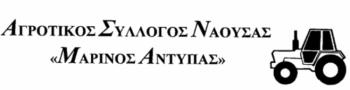 Κάλεσμα του Αγροτικού Συλλόγου Νάουσας «Μαρίνος Αντύπας» στο συλλαλητήριο το Σάββατο 12 Σεπτέμβρη