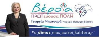 Απάντηση της επικεφαλής της παράταξης «Βέροια Πρωτεύουσα Πόλη» Γ.Μπατσαρά στη συνέντευξη του Δημ.Συμβούλου της παράταξής της κ. Χ.Τσιούντα