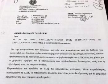 Λ.Τσαβδαρίδης : «Σε πλήρη λειτουργία το ΔΙΕΚ βοηθών νοσηλευτριών του Νοσοκομείου Βέροιας από το χειμερινό εξάμηνο»