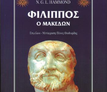 «Φίλιππος ο Μακεδών», βιβλιοπαρουσίαση από τον Δ. Ι. Καρασάββα