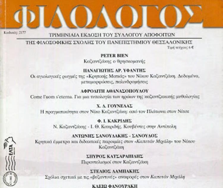 «ΦΙΛΟΛΟΓΟΣ» (τ. 131/2008) - Περιοδικές εκδόσεις