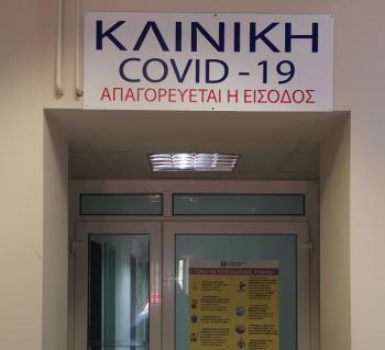 Κλινική covid 19 στο Νοσοκομείο Βέροιας