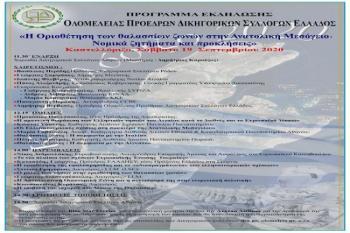 Εκδήλωση της Συντονιστικής Επιτροπής της Ολομέλειας των Προέδρων των Δικηγορικών Συλλόγων, με συμμετοχή αντιπροσωπείας του Δικηγορικού Συλλόγου Βέροιας