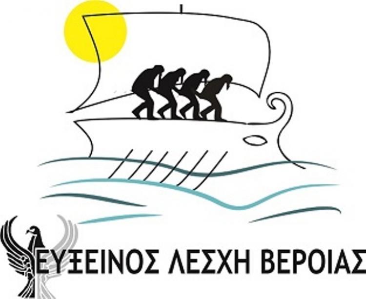 Το δικό της λογότυπο απέκτησε η Εύξεινος Λέσχης Βέροιας