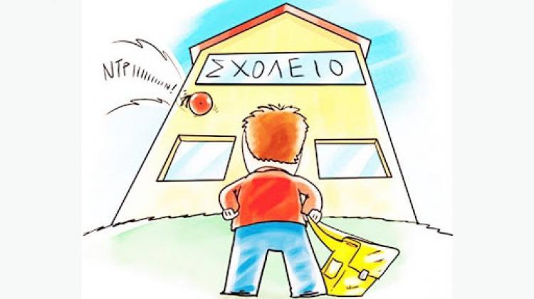 Ανακοίνωση του Εργατικού Κέντρου Νάουσας για την έναρξη της νέας σχολικής χρονιάς