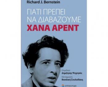 «Γιατί πρέπει να διαβάζουμε Χάνα Άρεντ», βιβλιοπαρουσίαση από τον Δ. Ι. Καρασάββα