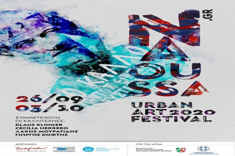 Διακεκριμένοι καλλιτέχνες της Urban Art θα ζωγραφίσουν δημόσια κτίρια στη Νάουσα