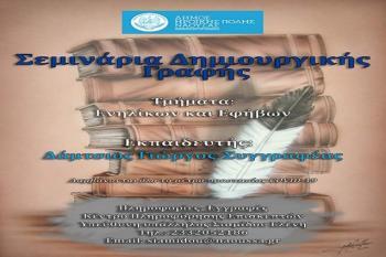Δωρεάν σεμινάρια δημιουργικής γραφής από το Δήμο Νάουσας
