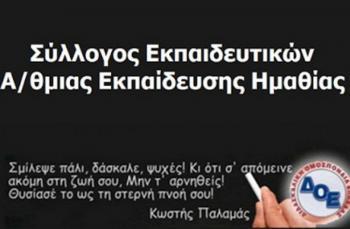 Ανακοίνωση του συλλόγου εκπαιδευτικών πρωτοβάθμιας εκπαίδευσης Ημαθίας για την έναρξη της νέας σχολικής χρονιάς