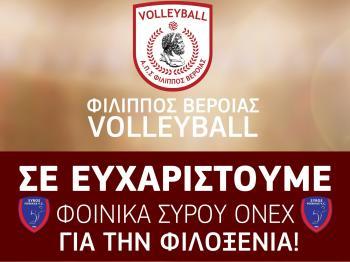 Ευχαριστήρια ανακοίνωση Α.Π.Σ. Φίλιππος Βέροιας Volleyball