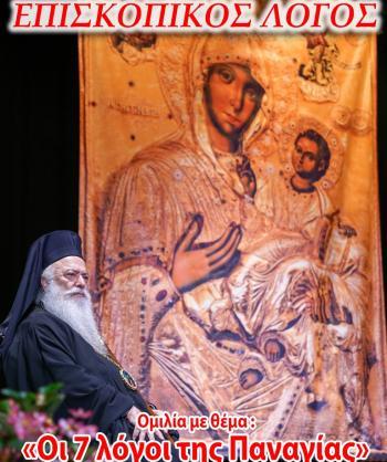«Οι 7 λόγοι της Παναγίας» : Ομιλία του Μητροπολίτη κ. Παντελεήμονα