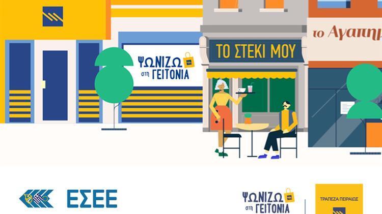 «Ψωνίζω στη γειτονιά»: Νέο καινοτόμο πρόγραμμα για τη στήριξη των μικρών εμπορικών επιχειρήσεων