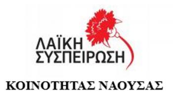 ''Λαϊκή Συσπείρωση'' Κοινότητας Νάουσας: Περί... ''Λαχανόκηπου''!