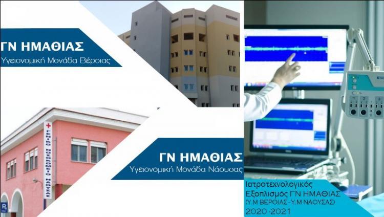 9,4 εκατομμύρια ευρώ για ιατροτεχνολογικό εξοπλισμό και νέα έργα υποδομών στο ΓΝ Ημαθίας