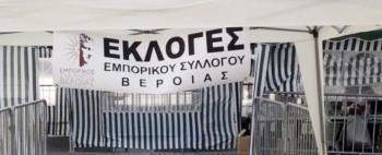 Πρωτιά για την Αθηνά Πλιάτσικα-Τσιπουρίδου στις εκλογές του Εμπορικού Συλλόγου Βέροιας - Τα αποτελέσματα