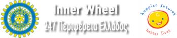 Επίσημη επίσκεψη διοικητή της 247ης περιφέρειας I.W. Ελλάδας στον Όμιλο INNER WHEEL Βέροιας