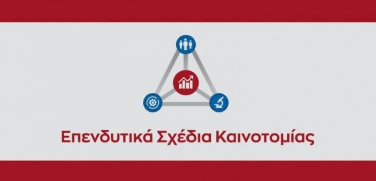 Παράταση στην υποβολή των αιτήσεων χρηματοδότησης από τα «Επενδυτικά Σχέδια Καινοτομίας» της ΠΚΜ