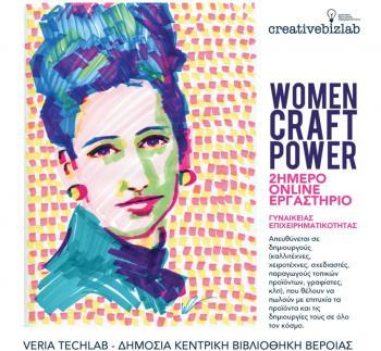 WOMEN CRAFT POWER : Δωρεάν 2ήμερο online εργαστήριο γυναικείας δημιουργικής επιχειρηματικότητας
