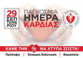 Ελληνική Καρδιολογική Εταιρεία: Τι πρέπει να γνωρίζουν οι Καρδιοπαθείς & οι ευπαθείς ομάδες για την COVID-19