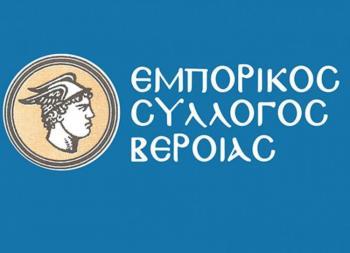 Η σύνθεση του νέου Διοικητικού Συμβουλίου του Εμπορικού Συλλόγου Βέροιας