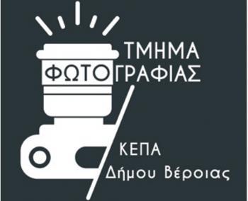 Έναρξη μαθημάτων του Τμήματος Φωτογραφίας ΚΕΠΑ Δήμου Βέροιας