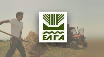 Παρατείνεται έως τις 30 Οκτωβρίου η καταβολή εισφορών των αγροτών προς τον ΕΛΓΑ