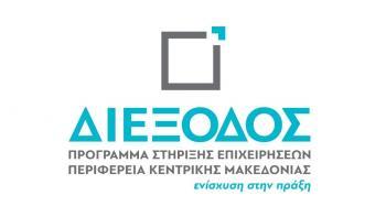 Χρήσιμες πληροφορίες για τις μικρές και πολύ μικρές επιχειρήσεις της Κ.Μακεδονίας, που επλήγησαν από τον κορονοϊό και επιθυμούν να ενταχθούν στη δράση «Διέξοδος» της Περιφέρειας