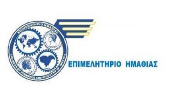 Επιμελητήριο Ημαθίας : Οι εγγεγραμμένοι στο ΓΕΜΗ υποχρεούνται να καταβάλλουν το ετήσιο «τέλος τήρησης της μερίδας τους»