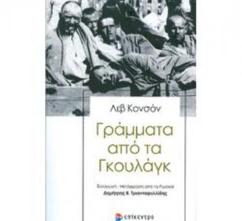 «Γράμματα από τα Γκουλάγκ», παρουσίαση βιβλίου από τον Δ. Ι. Καρασάββα