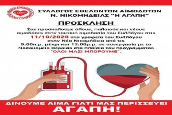 Αιμοδοσία στα γραφεία του Συλλόγου Εθελοντών Αιμοδοτών Ν. Νικομήδειας «Η ΑΓΑΠΗ»