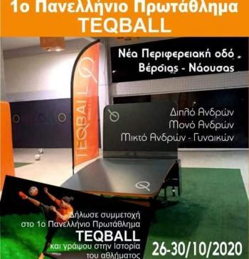 1ο Πανελλήνιο Πρωτάθλημα Teqball στη Βέροια