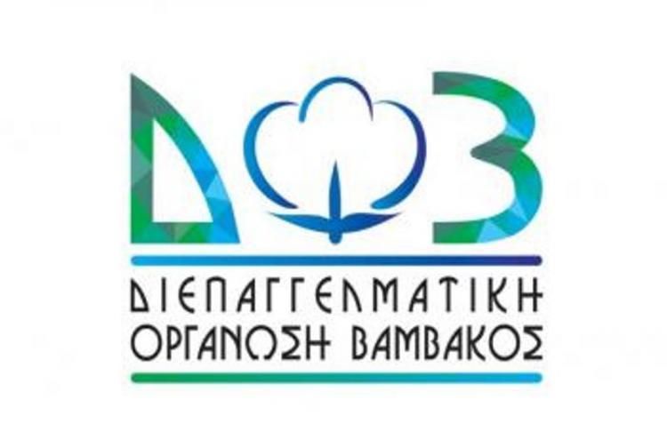 Ανακοίνωση Διεπαγγελματικής Οργάνωσης Βάμβακος (ΔΟΒ)