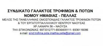 Κάλεσμα του Συνδικάτου Γάλακτος Τροφίμων & Ποτών Ημαθίας-Πέλλας στα συλλαλητήρια του ΠΑΜΕ στις 13/10/20