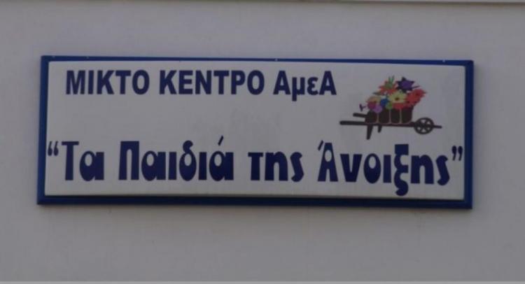 Επιτήδειοι χρησιμοποιούν την επωνυμία ΚΔΗΦ ΑμεΑ «Τα Παιδιά της Άνοιξης» για να πωλήσουν προϊόντα