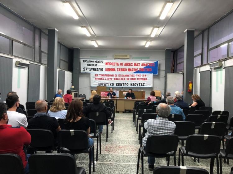 Σύσκεψη στο Εργατικό Κέντρο Νάουσας και ομιλία του Β. Τσιμούρα