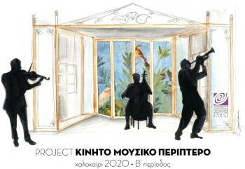 ΚΕΠΑ Δήμου Βέροιας : Δράση κινητό Μουσικό Περίπτερο, 2η περίοδος