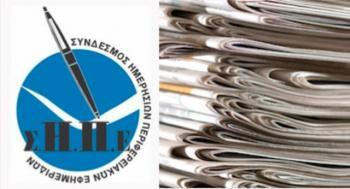 Υπόμνημα θέσεων ΣΗΠΕ για την πραγματοποίηση των αναγκαίων τομών στο χώρο του περιφερειακού Τύπου